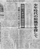 manila-news-furuya02