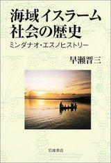海域イスラーム社会の歴史