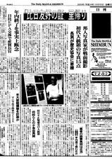 manila_news_furuya-san