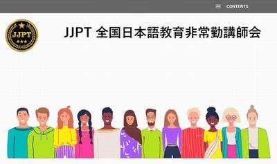 JJPT1