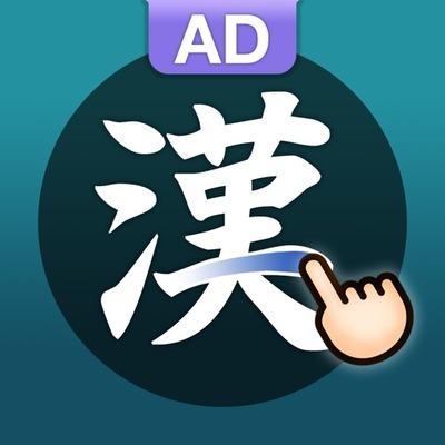 漢字筆順Q