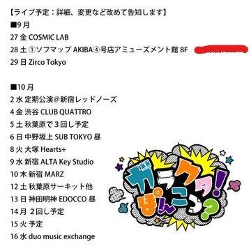 Inked10月予定_LI