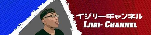 イジリー岡田最終1