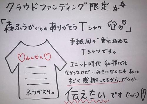 Tshirts-fan