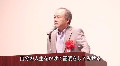 【衝撃】孫正義氏が留学生に向けて語ったスピーチの内容が深すぎると話題に