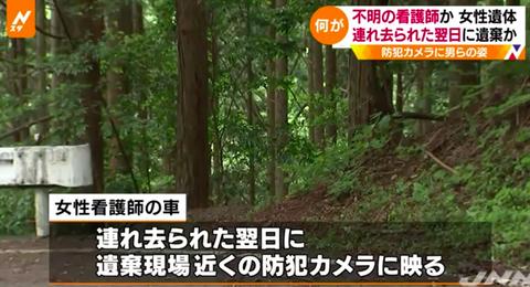 静岡看護師遺棄事件、犯人がとんでもない供述・・・(画像あり)