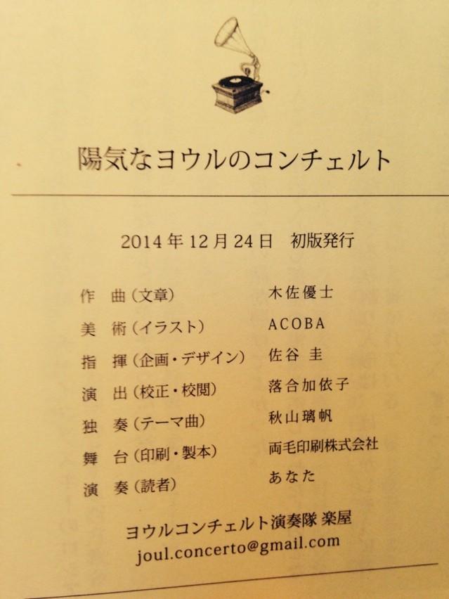2014-12-21-18-35-23