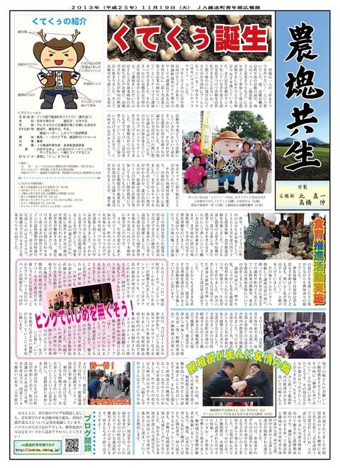 H25_shinbun