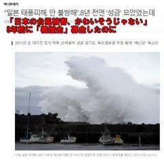韓国メディア「8年前の日本の震災時に募金したのに日本が恩を仇で返したから台風被害は自業自得」