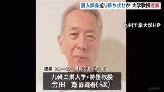 風俗店従業員の女性に愛人関係迫り待ち伏せか 九州工業大学教授逮捕