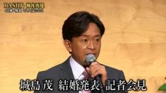 TOKIO城島茂 結婚報道で山口達也TV解禁ムードに!?