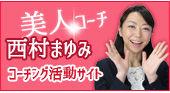 美人コーチ西村まゆみ