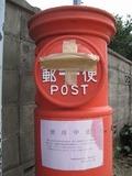 使用中止の張り紙丸ポスト(飯崎簡易郵便局の