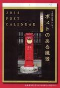 ポストのある風景カレンダー表紙(豊川稲荷丸型ポスト