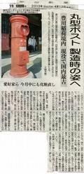 2013-04-12-中日新聞愛知県内版