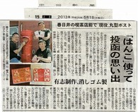 2013-05-01中日新聞近郊版-