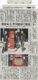 2013-05-02-中日新聞愛知総合版-21