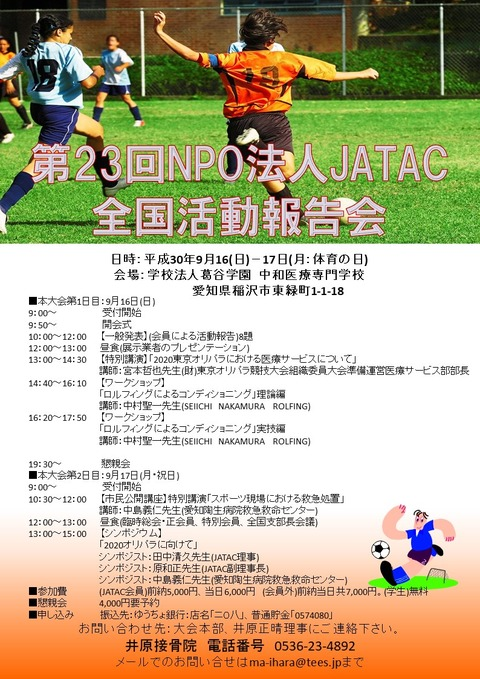 2018JATAC全国活動報告会