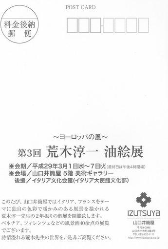 IMG_20170203_0016