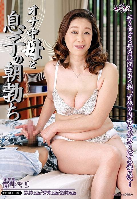 青井マリ・あうん03