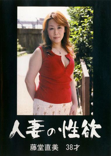 藤堂直美3