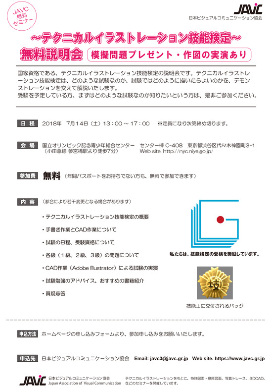 20180714_技能検定説明会の案内(一部制)