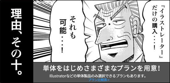 jp-cc-tonegawa-10