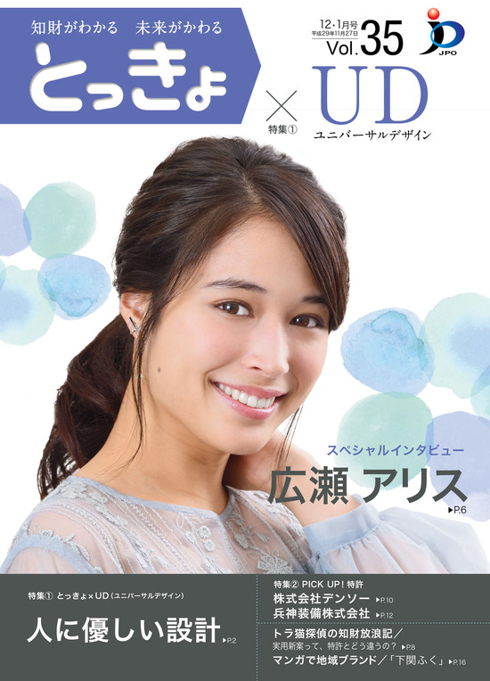 tokkyo_35-1
