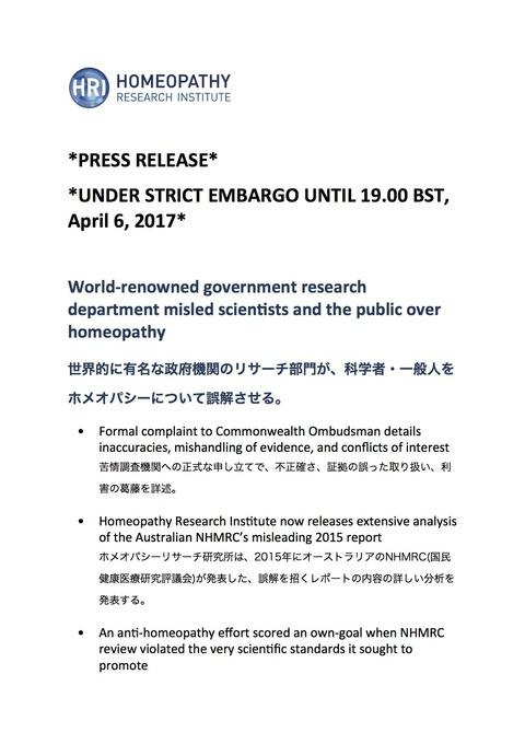 HRIプレスリリース日本語-1