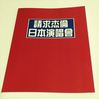 redbook_R