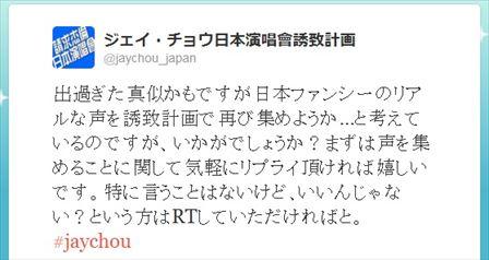 tweet20140119_R