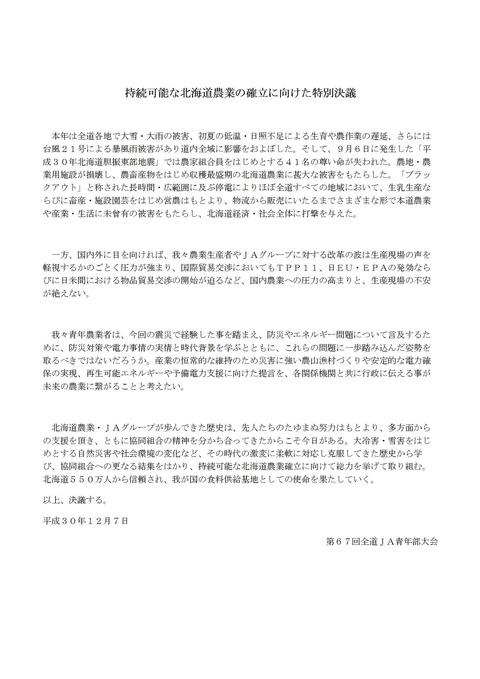 181130【特別決議】