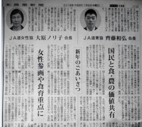 平成28年1月6日日本農業新聞キャプチャ