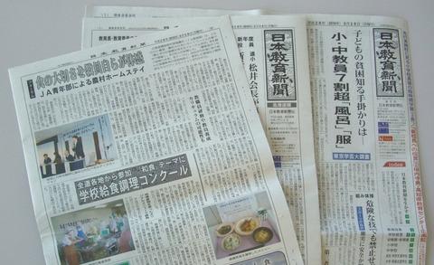 日本教育新聞CIMG1614