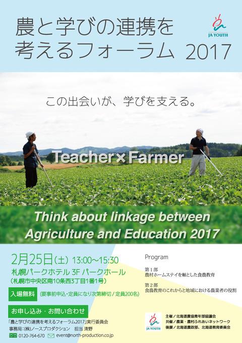 00道青協ポスター2017A1(HP・FB用JPEG)