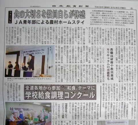 日本教育新聞平成28年3月28日CIMG1624