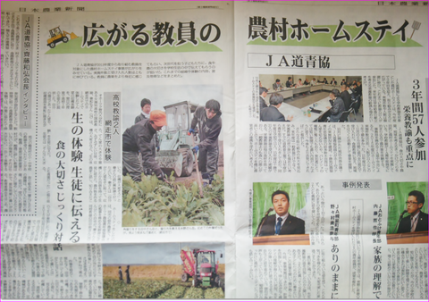 平成28年1月4日(月)日本農業新聞北海道めん