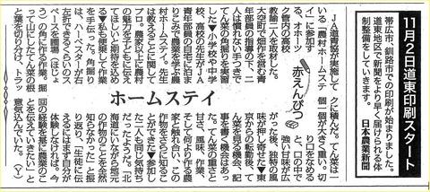 日本農業新聞平成27年11月06日付北海道めん赤えんぴつキャプチャ