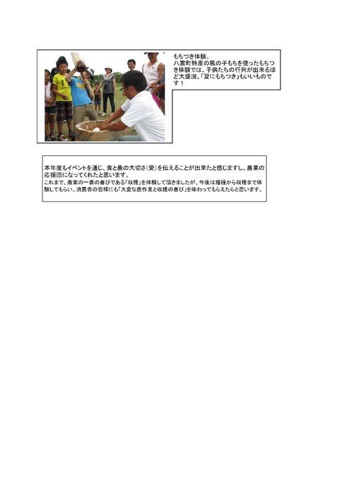 道青協HP掲載用:子ども農業体験(JA新はこだて)-2