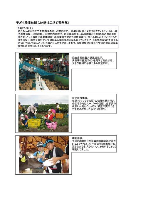 道青協HP掲載用:子ども農業体験(JA新はこだて)-1