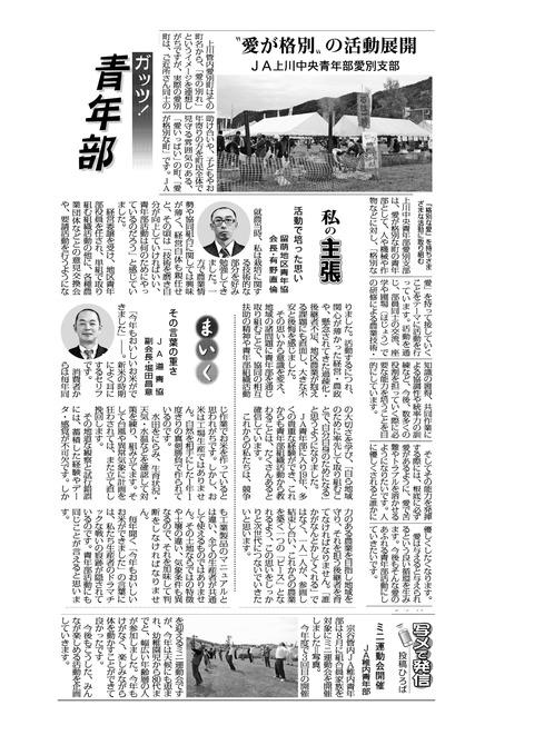 日本農業新聞9月