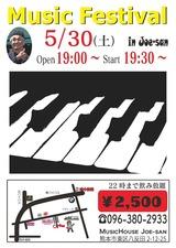 5月30日Music Festival