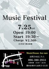 Music Festival7月25日