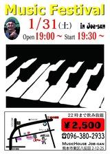 1月31日Music Festival