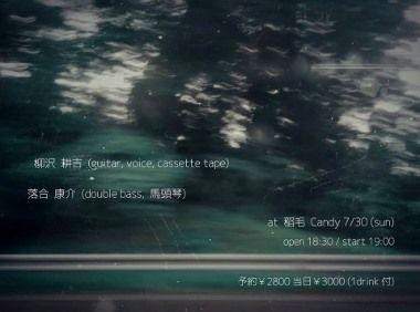 柳沢耕吉、落合康介、7月30日チラシ (380x282)