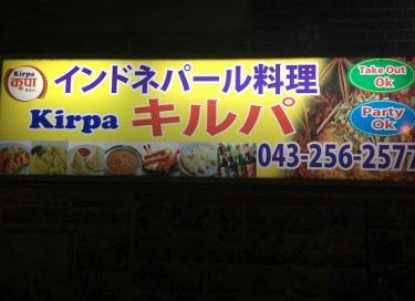 キルパ3 (375x272)
