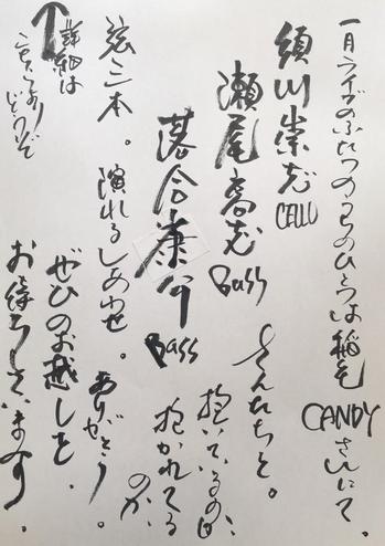 20180129 酒井俊「低奏帯窮音」
