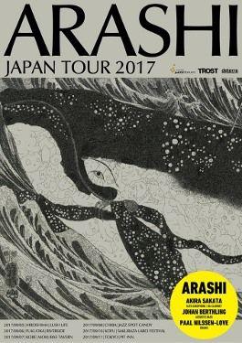 ARASHI2017ツアー (265x375)