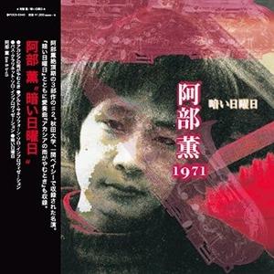 阿部薫1971 12月ベーシー秋田大学 暗い日曜日
