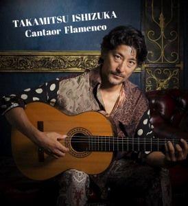 石塚隆充-フラメンコ歌手 (274x300)